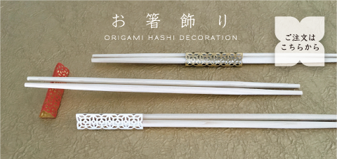 お箸飾り ORIGAMI HASHI DECORATION